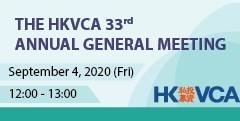 HKVCA 33rd Annual General Meeting
