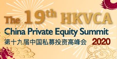 The 19th China Private Equity Summit 2020